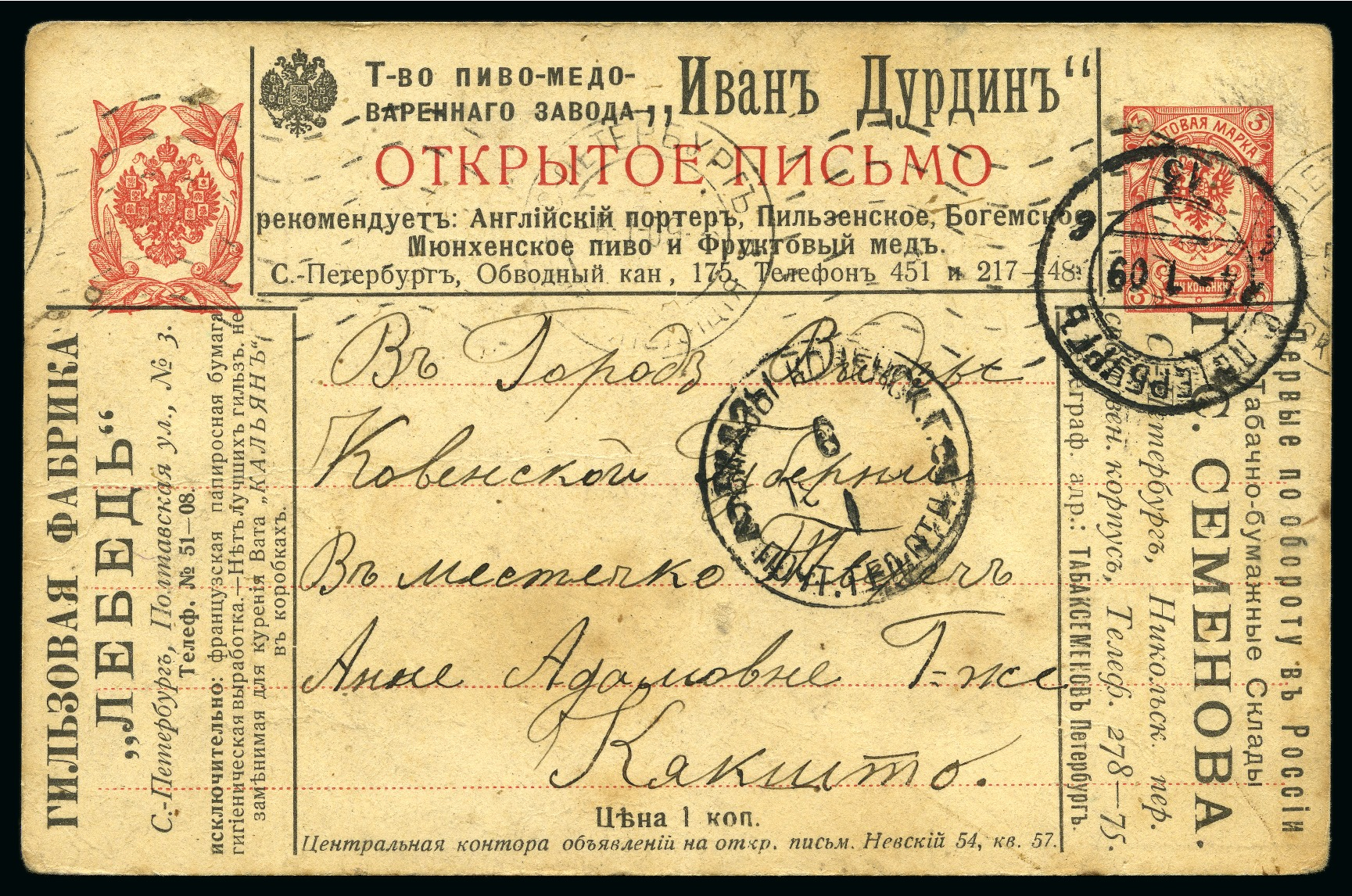 RUSSIA POSTAL STATIONERY 1909 Advertising card